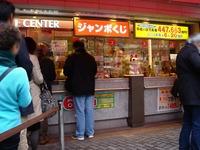20150222_東京都_宝くじ_西銀座チャンスセンター_1103_DSC02358
