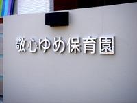 20140323_船橋市東船橋3_敬心ゆめ保育園_1205_DSC00340