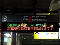 20160925_JR京葉線_東京駅_電光掲示板_ATOS_122