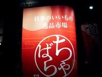 20151109_東京都_チャバラアキオカマルシェ_JR東日本_1804_DSC07232