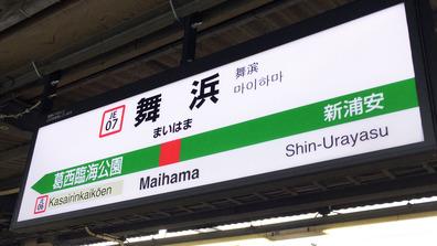 20161220_駅ナンバリング_舞浜駅_LJhJjb6W