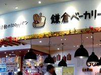 20161015_イオンタウン新船橋店_鎌倉ベーカリー_0923_DSC07385T