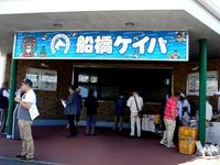 20150505_船橋市若松1_船橋競馬場_かしわ記念_1435_DSC04036