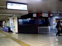 20120205_船橋市本町_JR船橋駅_あじさい茶屋店舗閉店_0931_DSC02593