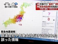 20160801_1709_千葉県富津市付近で巨大地震_キャンセル報_788