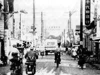 1952年_昭和27年_船橋市本町_本町通り商店街_010