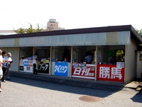 20140923_船橋競馬場_地方競馬_日本テレビ杯_1245_DSC08337