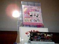 20140516_ららぽーとTOKYO-BAY_無添くら寿司_2106_DSC00597