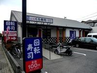 20140112_千葉市稲毛区長沼町_無添くら寿司千葉中央店_010