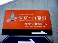 20160610_1657_千葉市_アパホテル&リゾート東京ベイ幕張_DSC04513