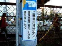 20141130_船場市宮本_二輪車用押ボタン_信号機_1624_DSC00931T