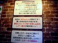 20160610_千葉市_いきなりステーキプレナ幕張店_1710_DSC04578