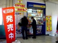 20141223_宝くじ売り場_京成競馬場駅_1021_DSC02579