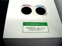 20150225_JR東日本_ゴミ箱_分別回収_1847_DSC02671