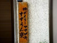 20120901_山崎製パン総合クリエイションセンター_1508_DSC00705
