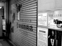 20070403_京成電鉄_市川京成百貨店_本八幡_012
