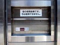 20150208_法人向け_売上金入金サービス_夜間金庫_070
