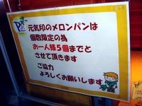 20140215_船橋市本町1_JR船橋駅構内_ピーターパンJr_1617_DSC05431