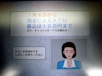 20061229_銀行ATM_現金自動預け払い機_1544_DSC00769