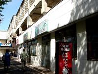 20140412_東武野田線_新船橋駅_高架橋下商業施設_1354_DSC04595