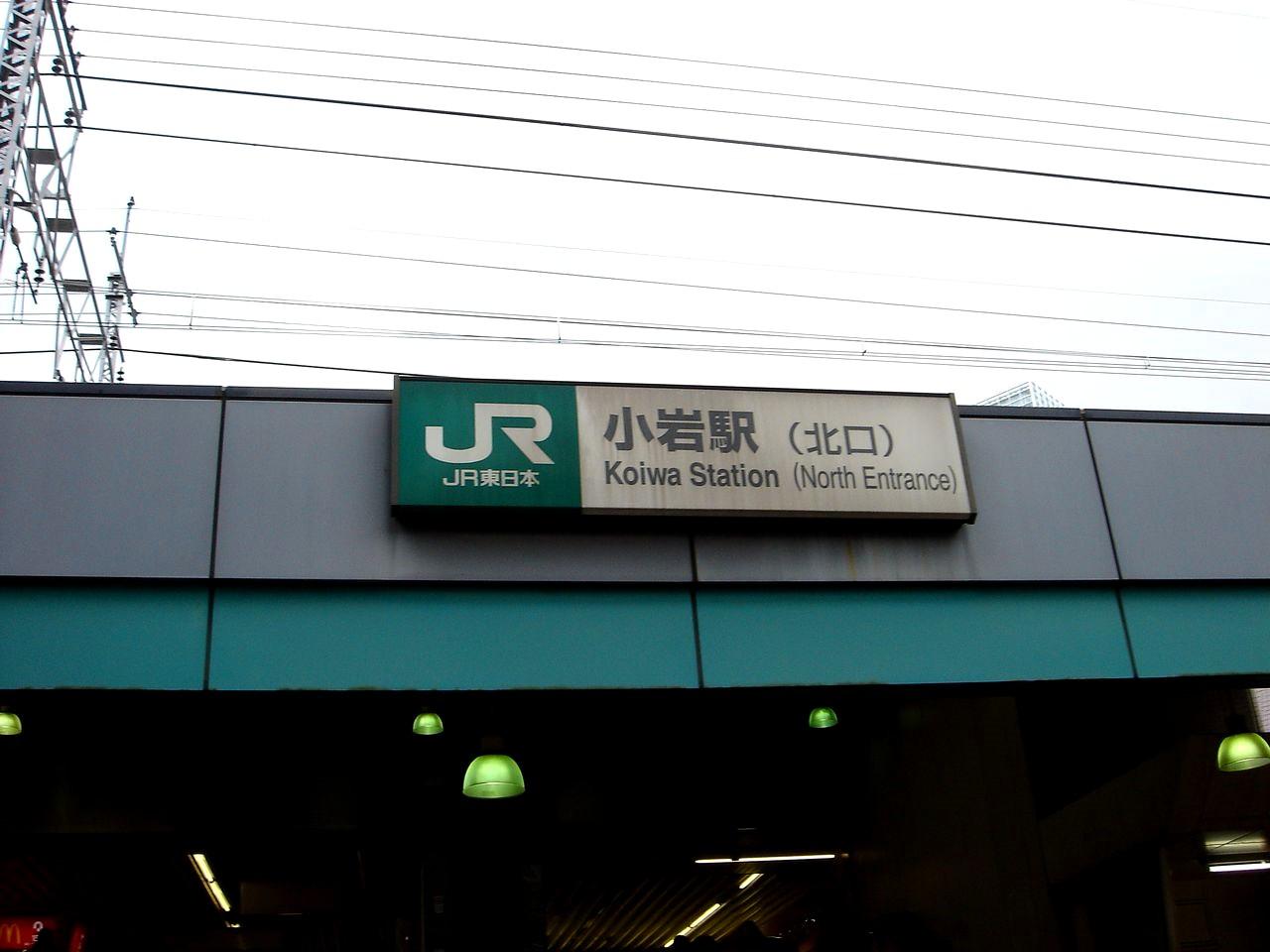 ... -2014 : 小岩駅の力士像@JR総武線