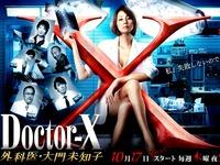 20150119_ドクターX外科医大門未知子_012