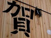 20140103_船橋市前原西3_武伝商店_材木_賀正_1528_DSC08974T