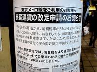 20140110_消費税増税_旅客運賃_料金改定_2134_DSC00058