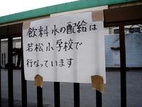 20110312_東日本大震災_船橋市若松_水道断水_1632_DSC08921