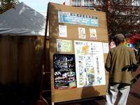 20141102_日本大学_生産工学部_桜泉祭_1048_DSC05268