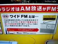 20160209_ワイドFM_FMラジオ_2108_DSC04742