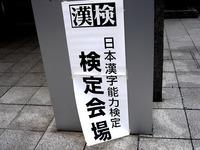 20140202_船橋市本町2_X-WAVE_日本漢字能力検定_1456_DSC03847