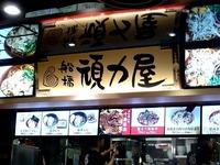 20150313_ららぽーとTOKYO-BAY_ハーバーダイニング_2007_DSC04576T