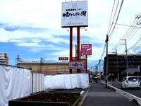 20160821_船橋市夏見_船橋健康センター_ゆとろぎの湯_1050_DSC01839