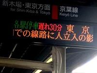 20161215_市川市_JR京葉線_市川塩浜駅_電車の下に男性_310