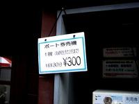 20151122_船橋市金堀町_ふなばしアンデルセン公園_1241_DSC08888