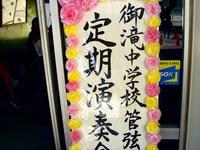 20140323_船橋市立御滝中学校_管弦楽部_1304_DSC00521