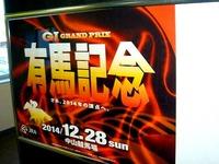 20141227_JRA_中山競馬場_有馬記念_重賞競走_1544_DSC03619
