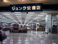 20160809_1940_ビビット南船橋_ジュンク堂書店_開店_DSC00709