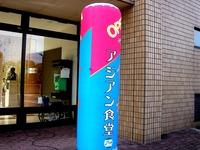 20141026_幕張_神田外語大学_学食_アジアン食堂食神_1011_DSC04530