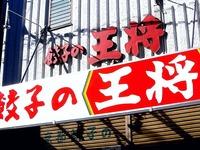 20100102_習志野市_餃子の王将習志野大久保店_1118_DSC05038T