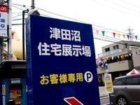 20111103_船橋市前原西2_津田沼住宅展示場_1247_DSC09245