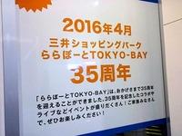 20160623_2001_船橋市_ららぽーとTOKYO-BAY_35周年_DSC00329T