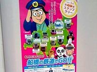 20160821_船橋駅北口おまつり広場_船橋の鉄道でGO!_112