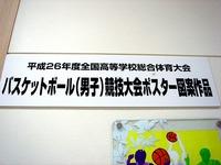 20140503_イオン船橋店_バスケットボール_1044_DSC07225