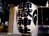 20140103_船橋市前原東5_御嶽神社_初詣_1520_DSC08959