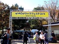 20141122_かつしかフードフェスタ_新小岩公園_1312_DSC08533