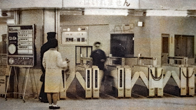 1967年_昭和42年_阪急北千里駅_世界初の自動改札機_オムロン_114W