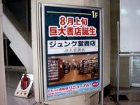 20160615_2025_ビビット南船橋_ジュンク堂書店_開店_DSC06871