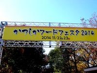 20141122_かつしかフードフェスタ_新小岩公園_1313_DSC08535